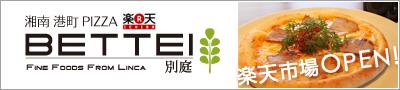 湘南港町PIZZA BETTEI - 楽天市場店OPEN!